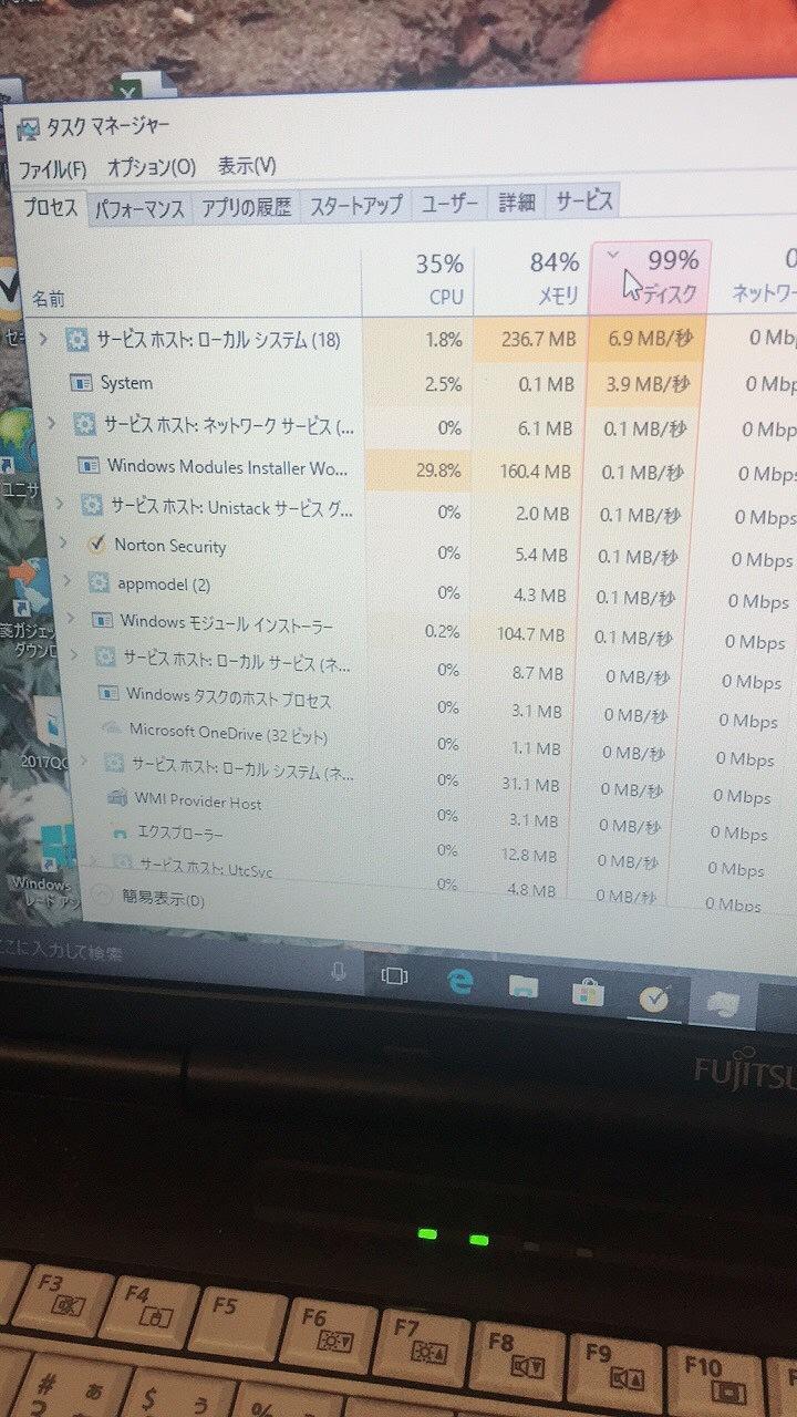 windows10サービスホストローカルシステム重い