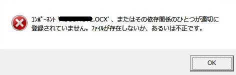 OCX32bit64bit