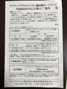 クリナップTKB6000C1CL
