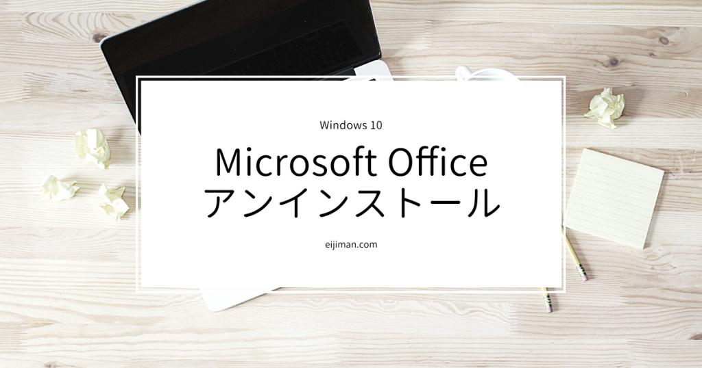 【超簡単】Microsoft Officeを完全にアンインストールする方法