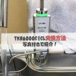 クリナップのTKB6000C1CL交換方法・やり方|写真付きで徹底解説!