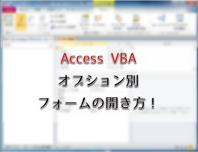 accessvbaフォーム