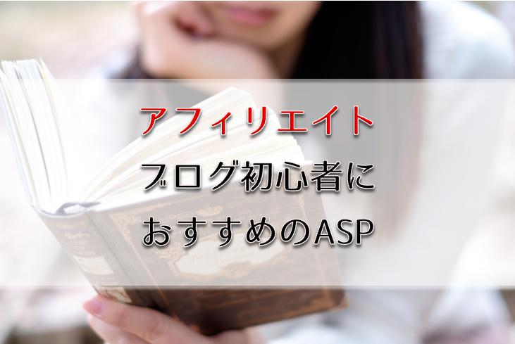 ブログ初心者 asp