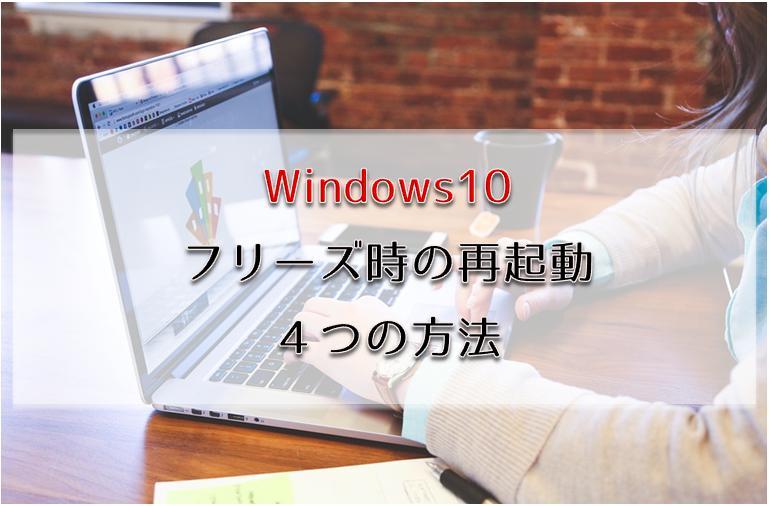 Windows10フリーズ再起動