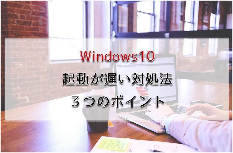 Windows10起動遅い