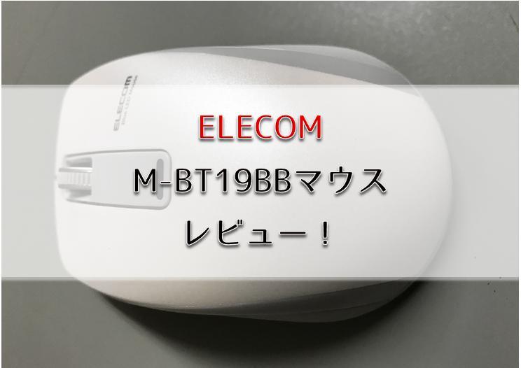 ELECOM M-BT19BB