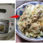 【日立の炊飯器「RZ-NX100J」レビュー】炊き込みご飯が格別に美味い!