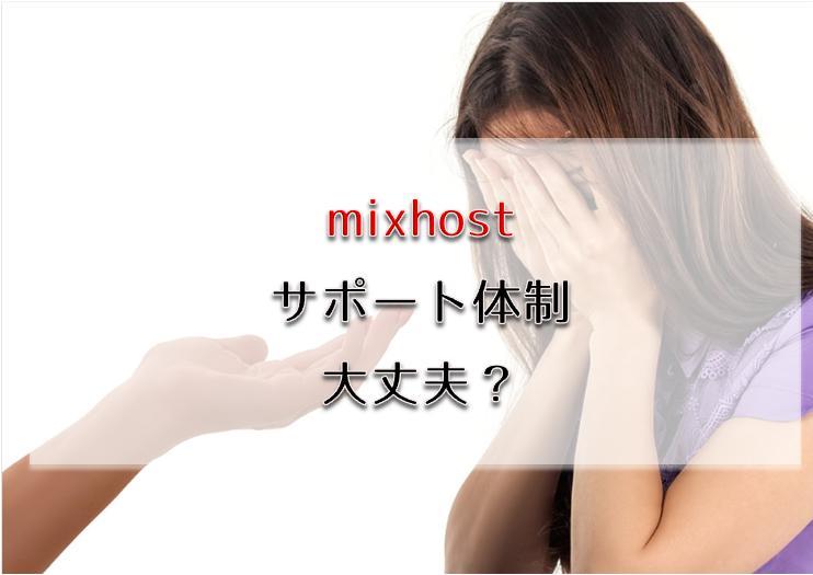 mixhost サポート