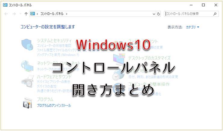 windows10コントロールパネル開き方