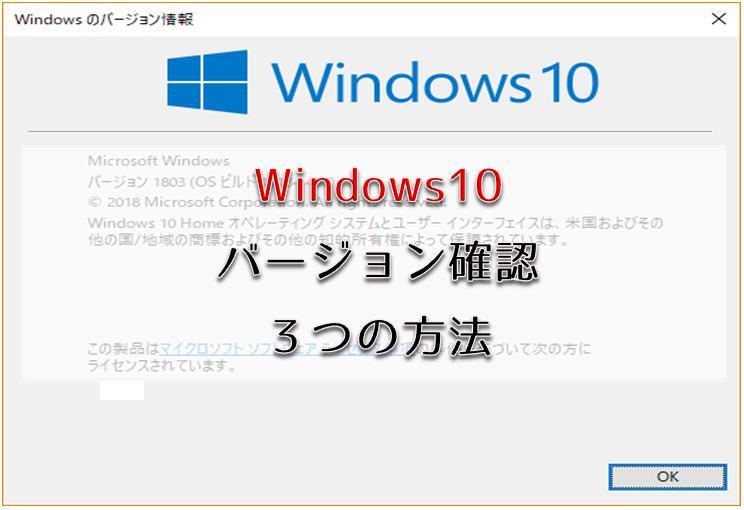 Windows10 バージョン確認