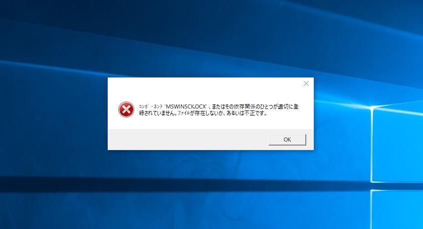 Windows10 MSWINSCK OCX
