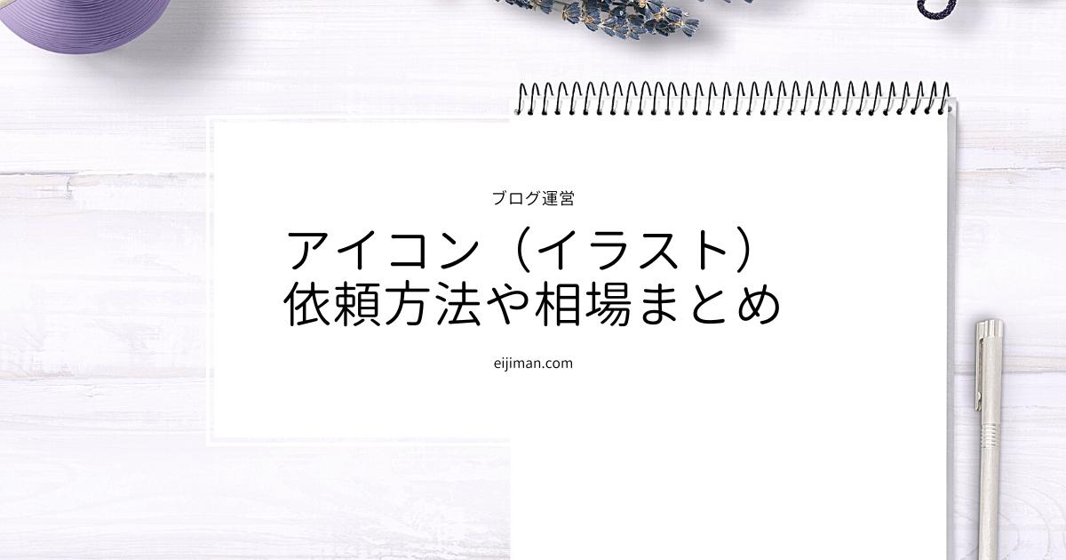 アイコン イラスト 作成依頼 相場
