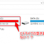 Windows10でCドライブ容量が不足して重い・・・ときの原因と対処法