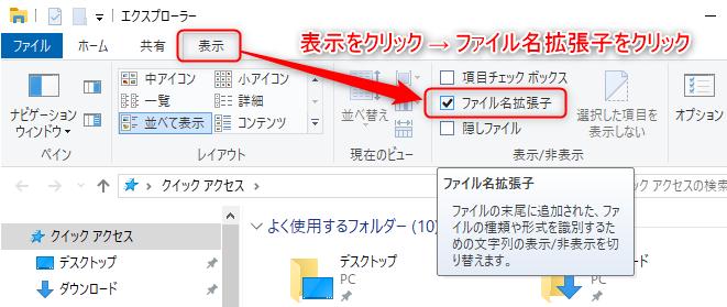 windows10 ファイル拡張子 表示