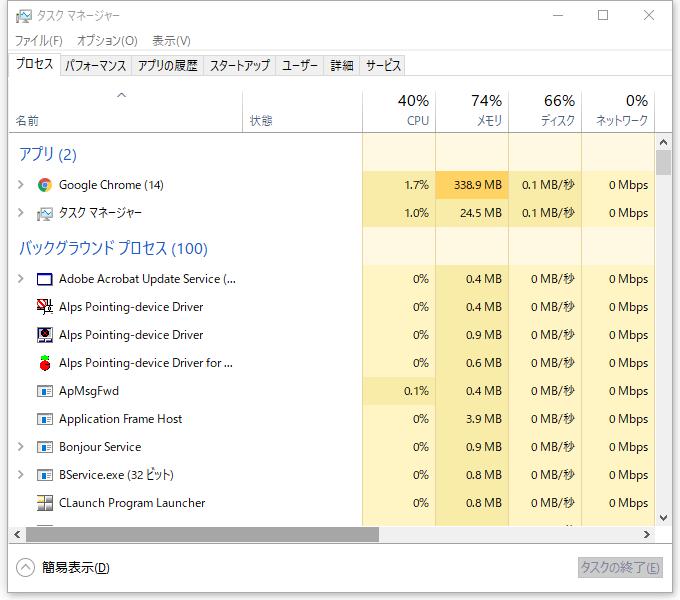 windows10タスクマネージャー起動方法