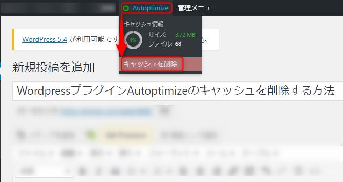 Autoptimize キャッシュ 削除
