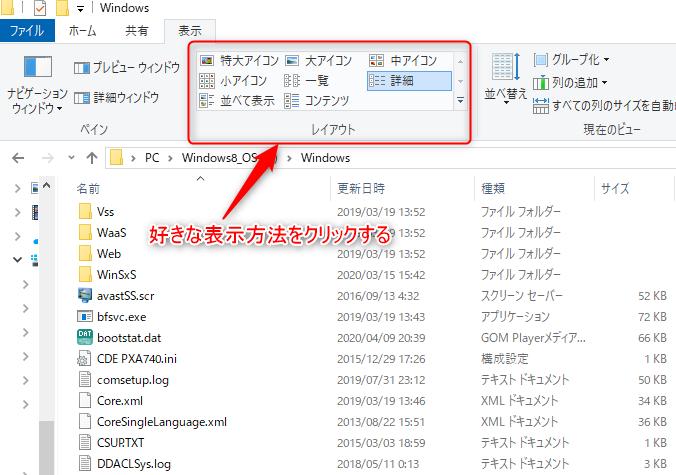 windows10 フォルダ表示方法 変更