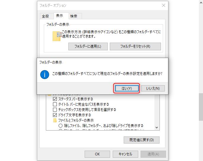 windows10 フォルダ表示方法 統一