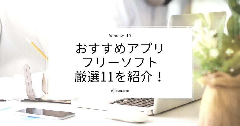 Windows10の「おすすめ順フリーソフト(アプリ)」厳選11