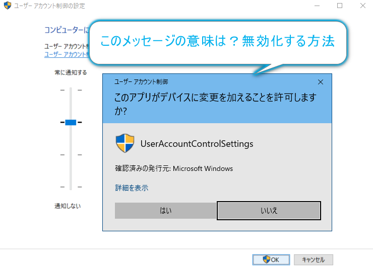 Windows10で毎回「このアプリがデバイスに変更を加えることを許可しますか」の意味は?対処法|UAC