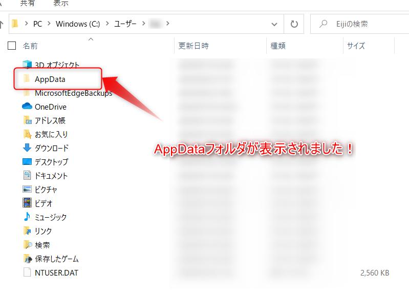 windows10 appdata 開けない 場所