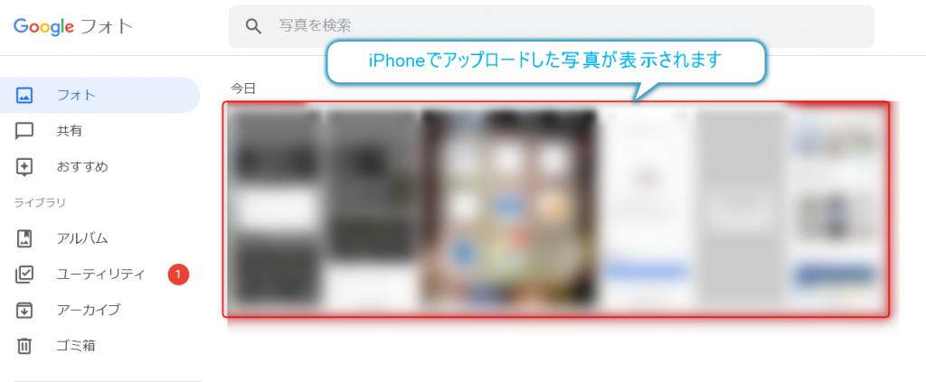 iPhone写真共有PC