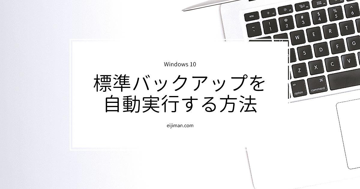 Windows10の標準バックアップを自動実行(スケジューリング)する方法