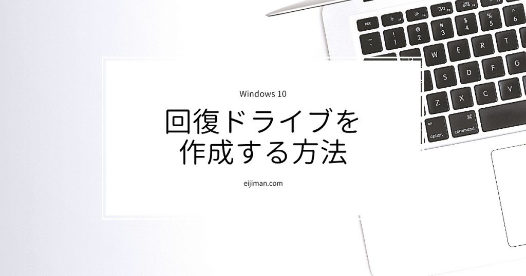 Windows10「回復ドライブ」の作成方法|リカバリディスクがない方へ