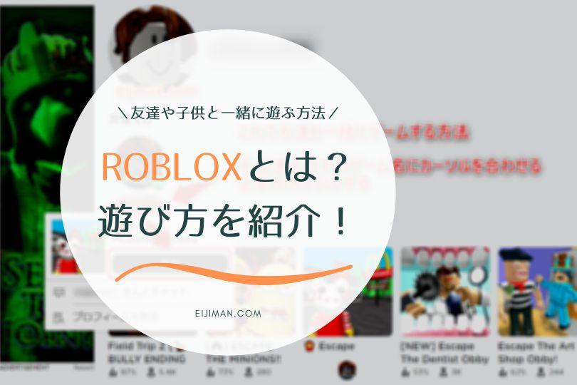 ROBLOXとは?友達(子供)を登録して一緒に遊ぶ・ゲームする方法