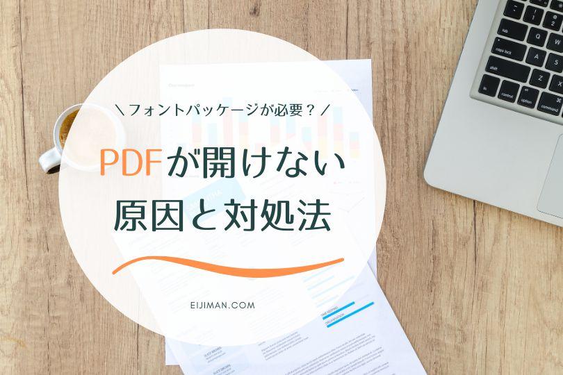 Windows10でPDFが開けない「フォントパッケージが必要です」対処法