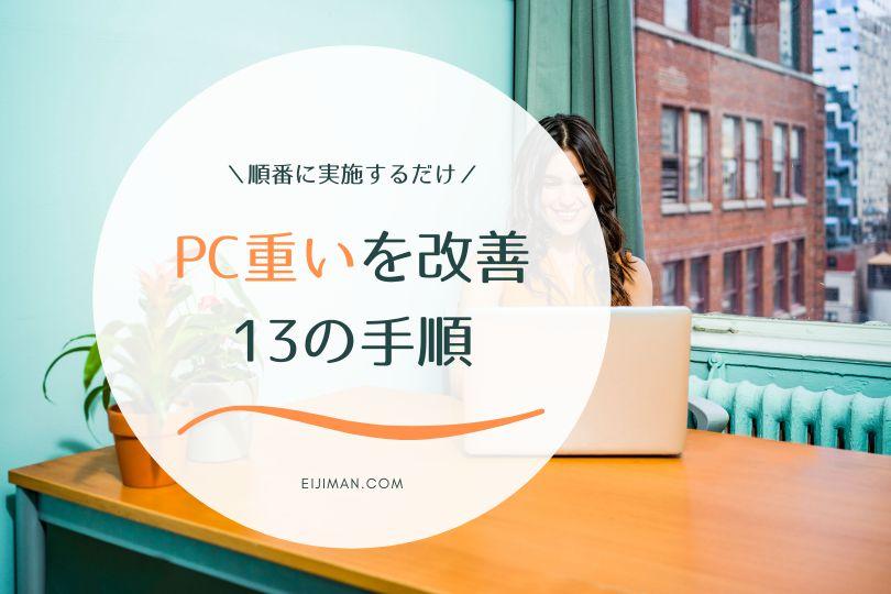 Windows10 PCが重い原因|順番に試したい13の改善手順・対処法