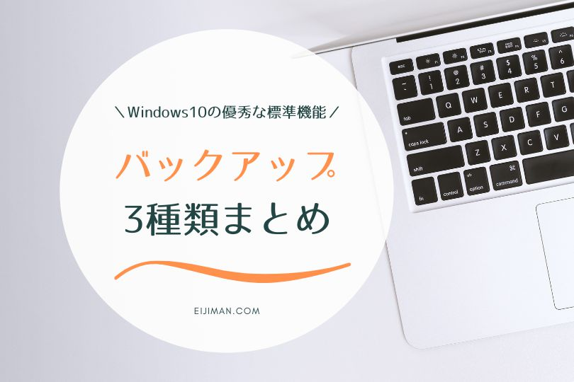 Windows10 PCの標準バックアップ機能(3種類)が優秀!使い方まとめ