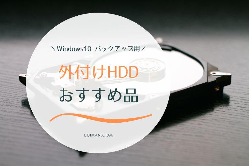 windows10バックアップ用のおすすめ外付けHDDを紹介