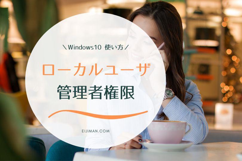 Windows10でローカルアカウントに管理者権限を付与する方法