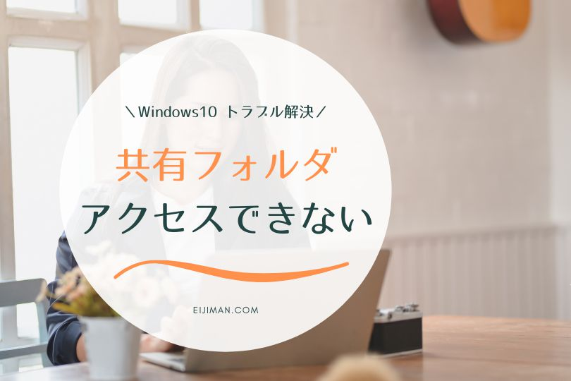 Windows10で共有フォルダにアクセスできない原因と対処法