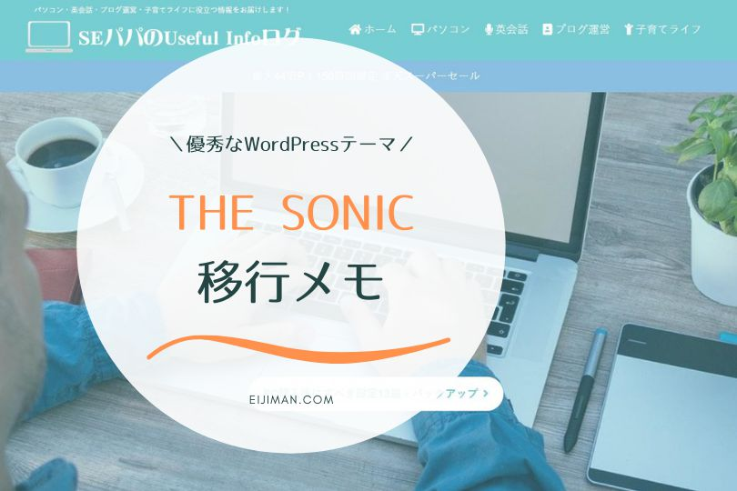 THE SONICへのテーマ替え・移行方法メモ