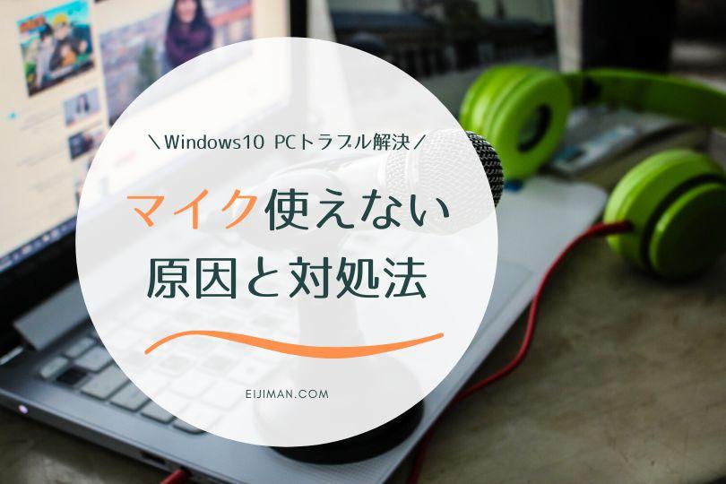 Windows10で内蔵マイクが使えない・認識しないときの原因と対処法