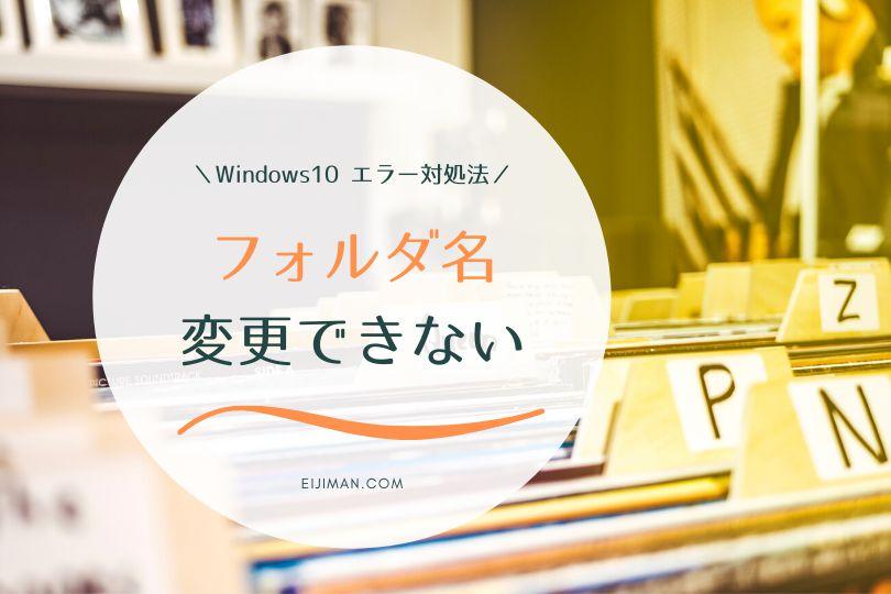 Windows10でフォルダ名を変更できない「送り側と受け側のファイル名が同じです。」の対処法