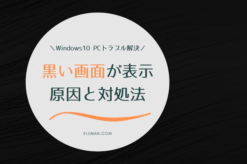 Windows10で黒い画面にカーソルだけ表示される原因と対処法