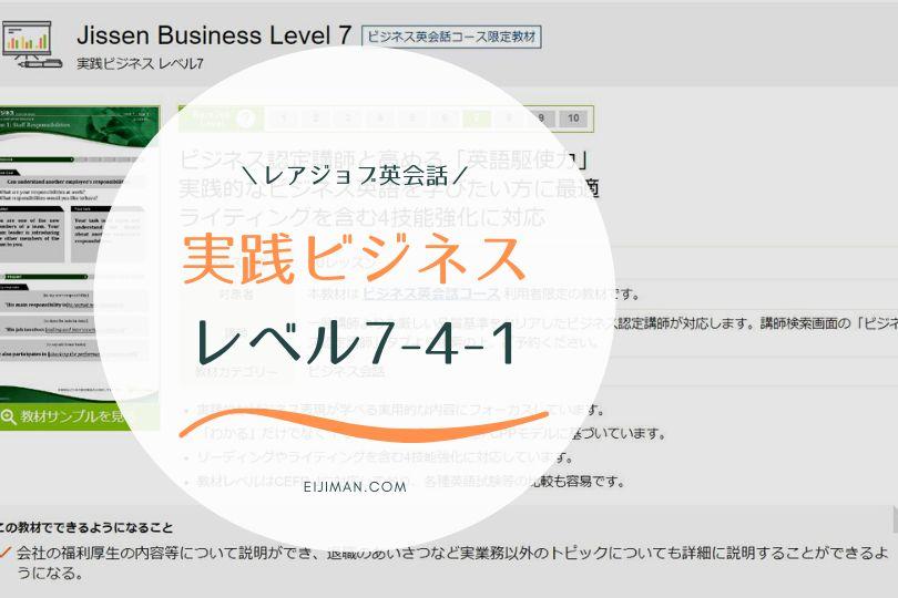 レアジョブ実践ビジネス体験談|レベル7-4-1 Leaving a Job