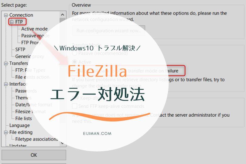 Windows10 FileZilla「Error: Failed to retrieve directory listing」の対処法