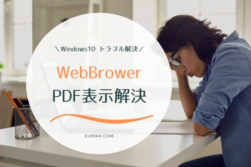 Windows10のWebBrowserにPDFが表示できない原因と対処法