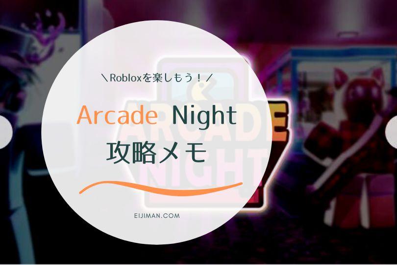 """Roblox """"Arcade Night (Story)"""" 攻略メモ"""