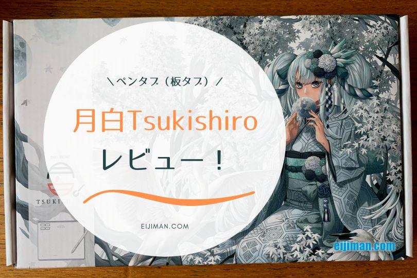 板タブ【月白-TSUKISHIRO】× 低スペックノートPC|小学校低学年へプレゼント&レビュー