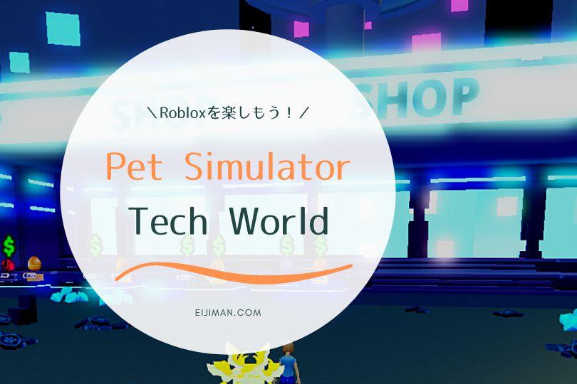 Roblox【Pet Simulator X】新しいエリアTech Worldへの行き方